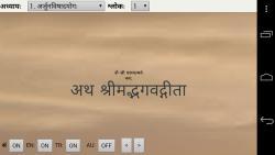 Srimad Bhagavad Geeta screenshot 2/4