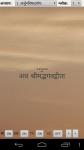 Srimad Bhagavad Geeta screenshot 3/4