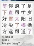 Chinese Word Search, Lite screenshot 1/1