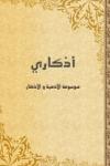 Azkari screenshot 1/1