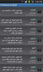 99 Names of Allah -Arabic and English- screenshot 3/3