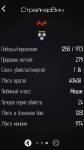 WFStats screenshot 3/3