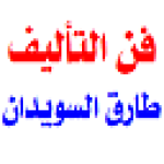 How to author a book - Arabic book screenshot 1/1