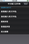 ChineseDict screenshot 1/1