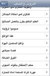 Al-Albani screenshot 1/1
