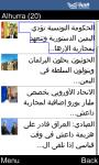 الحرة Alhurra for Java Phones screenshot 1/6
