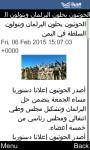الحرة Alhurra for Java Phones screenshot 2/6