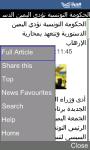 الحرة Alhurra for Java Phones screenshot 3/6