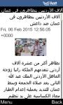 الحرة Alhurra for Java Phones screenshot 4/6