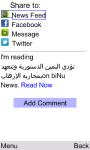 الحرة Alhurra for Java Phones screenshot 5/6