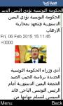 الحرة Alhurra for Java Phones screenshot 6/6