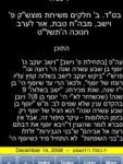 Sicha Yomis - Diaspora (Hebrew) screenshot 1/1