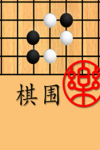 Idea Chess -Weiqi screenshot 1/4