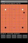 Idea Chess -Weiqi screenshot 4/4