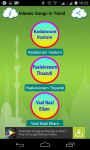 Islamic Songs In Tamil screenshot 4/6