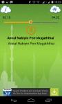 Islamic Songs In Tamil screenshot 5/6