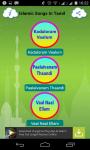 Islamic Songs In Tamil screenshot 6/6