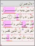 Mobile English Tajweed Quran screenshot 1/1