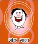 Joke Mala Hindi screenshot 1/1