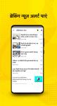 Hindi News by Navbharat Times screenshot 1/6