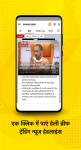 Hindi News by Navbharat Times screenshot 4/6