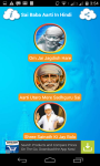 Sai Baba Aarti In Hindi screenshot 4/6
