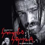Ninavail Niddraval the tamil film screenshot 1/4
