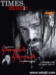 Ninavail Niddraval the tamil film screenshot 2/4