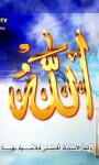 99 Names of Allah Wallpapers screenshot 1/3