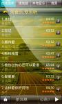 哎姆悦听 screenshot 2/5