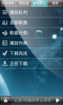 哎姆悦听 screenshot 5/5