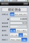 Hong Kong Security Trading Cost Calculator screenshot 1/1