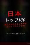 japan top 100 and live radio screenshot 1/1