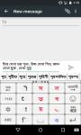 Bangla PaniniKeypad IME screenshot 1/6
