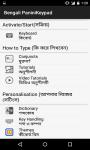 Bangla PaniniKeypad IME screenshot 5/6