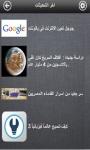 مجلة العلوم العربية screenshot 2/2