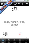 eZi Test Chinese screenshot 1/1