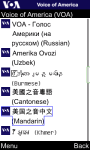 VOA Chinese Simplified for Java Phones screenshot 1/6