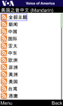 VOA Chinese Simplified for Java Phones screenshot 3/6