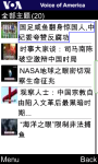 VOA Chinese Simplified for Java Phones screenshot 4/6