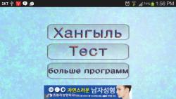 Hangul-Korean alphabet screenshot 2/6