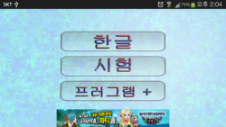 Hangul-Korean alphabet screenshot 3/6
