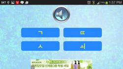 Hangul-Korean alphabet screenshot 6/6