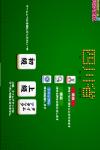 Sichuan  Mahjong screenshot 1/2