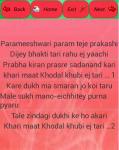 Khodal Chalisa screenshot 2/4