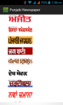 Punjabi Newspaper screenshot 1/5