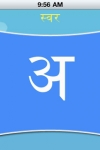 Hindi Letter Flash Cards screenshot 1/1