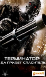 Terminator Salvation screenshot 1/6