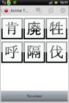 Fortune telling by Japanese hieroglyphs screenshot 3/6