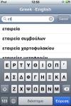 English-Greek / Greek-English dictionary screenshot 1/1